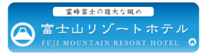 富士山リゾートホテル-楽天トラベル